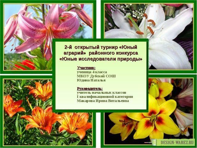 2-й открытый турнир «Юный аграрий» районного конкурса «Юные исследователи при...