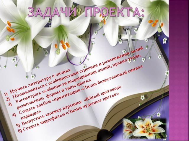 1) Изучить литературу о лилиях 2) Познакомиться с особенностями строения и ра...