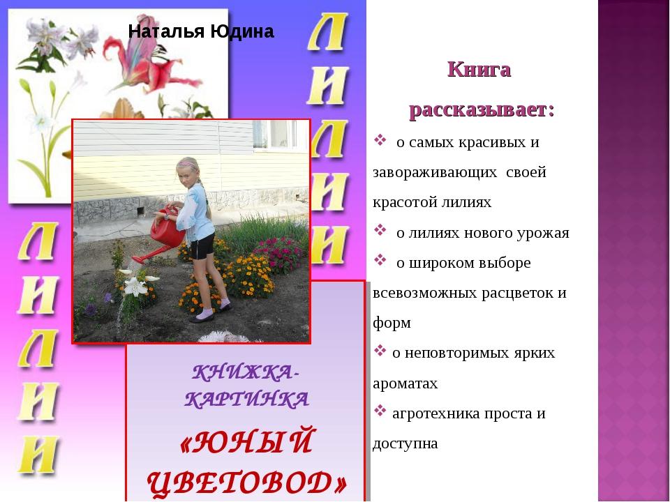КНИЖКА-КАРТИНКА «ЮНЫЙ ЦВЕТОВОД» Наталья Юдина Книга рассказывает: о самых кр...