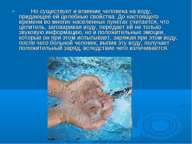 Но существует и влияние человека на воду, придающее ей целебные свойства. До...