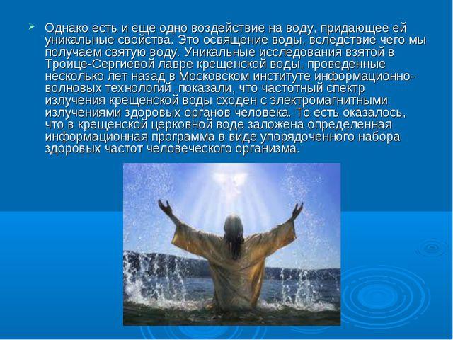 Однако есть и еще одно воздействие на воду, придающее ей уникальные свойства....