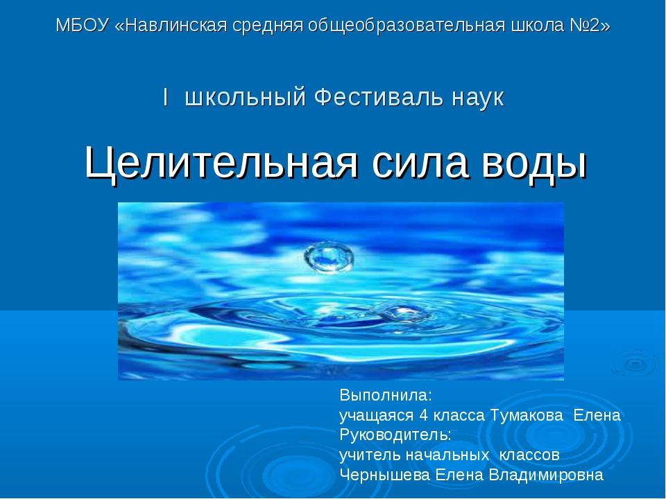 Выполнила: учащаяся 4 класса Тумакова Елена Руководитель: учитель начальных к...