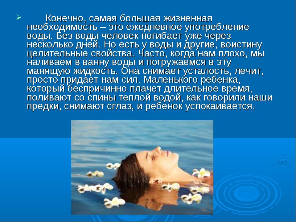 Конечно, самая большая жизненная необходимость – это ежедневное употребление...