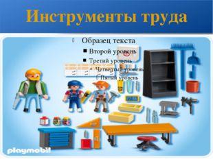 Инструменты труда