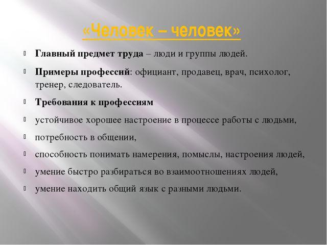«Человек – человек» Главный предмет труда – люди и группы людей. Примеры про...