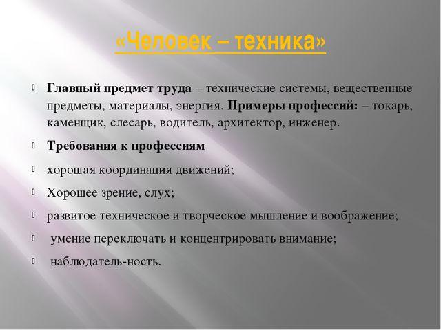 «Человек – техника» Главный предмет труда – технические системы, вещественн...