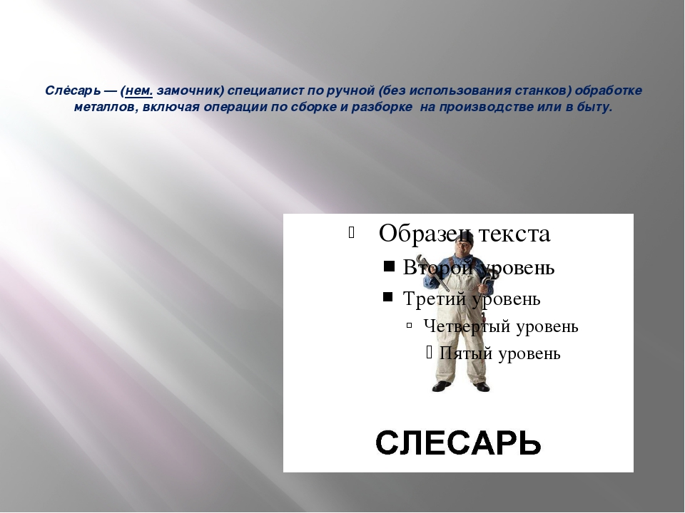 Слėсарь— (нем. замочник)специалист по ручной (без использования станков) о...