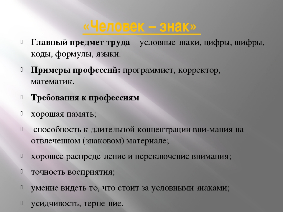 «Человек – знак» Главный предмет труда – условные знаки, цифры, шифры, коды,...