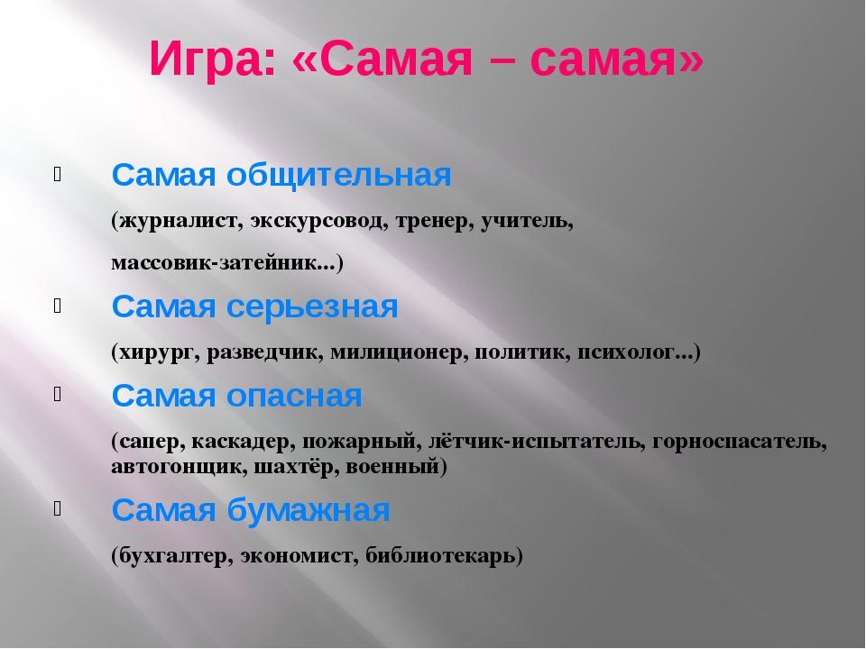 Игра: «Самая – самая» Самая общительная (журналист, экскурсовод, тренер, учи...
