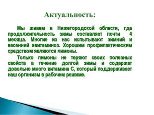 Мы живем в Нижегородской области, где продолжительность зимы составляет поч