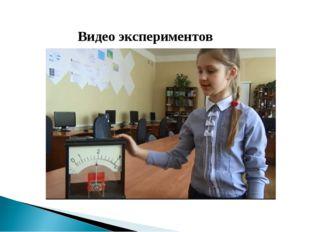 Видео экспериментов