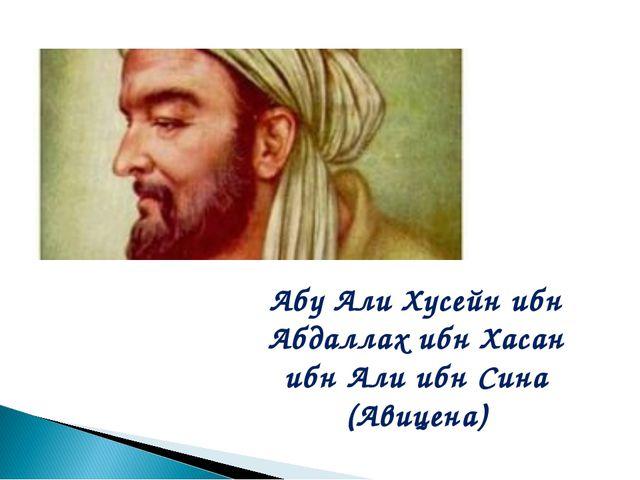 Абу Али Хусейн ибн Абдаллах ибн Хасан ибн Али ибн Сина (Авицена)