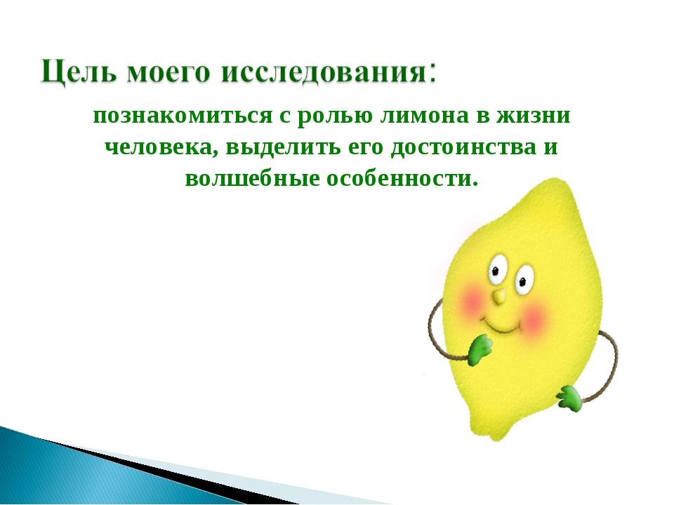 познакомиться с ролью лимона в жизни человека, выделить его достоинства и вол...