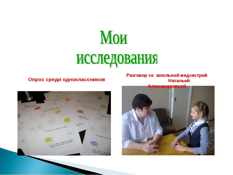 Разговор со школьной медсестрой Натальей Александровной Опрос среди однокласс...