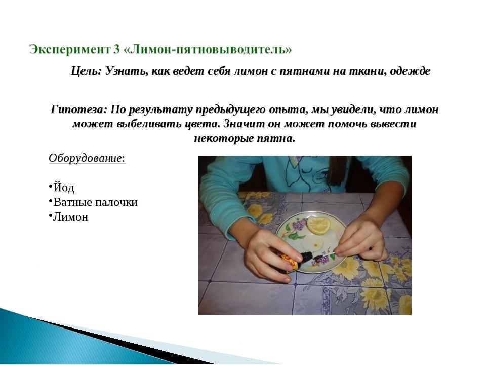 Цель: Узнать, как ведет себя лимон с пятнами на ткани, одежде Гипотеза: По ре...