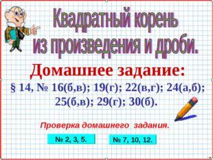 Домашнее задание: § 14, № 16(б,в); 19(г); 22(в,г); 24(а,б); 25(б,в); 29(г); 3