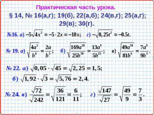 Практическая часть урока. § 14, № 16(а,г); 19(б), 22(а,б); 24(в,г); 25(а,г);