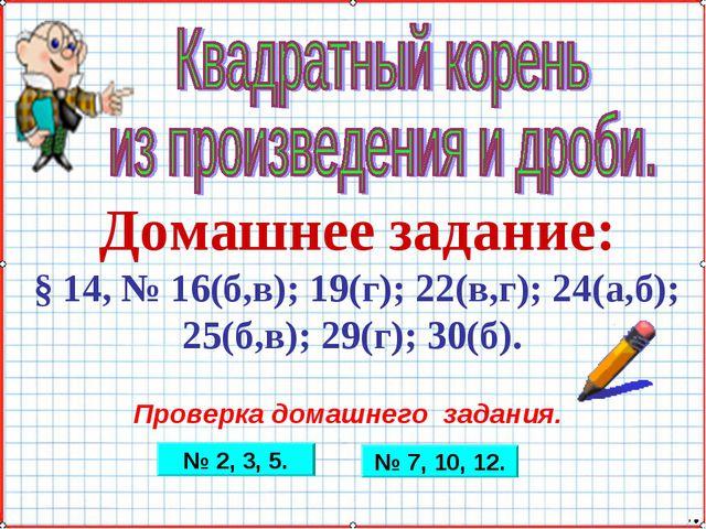Домашнее задание: § 14, № 16(б,в); 19(г); 22(в,г); 24(а,б); 25(б,в); 29(г); 3...
