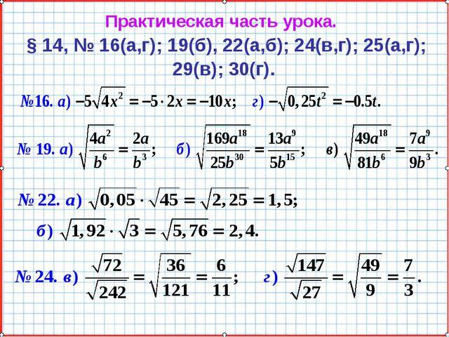 Практическая часть урока. § 14, № 16(а,г); 19(б), 22(а,б); 24(в,г); 25(а,г);...