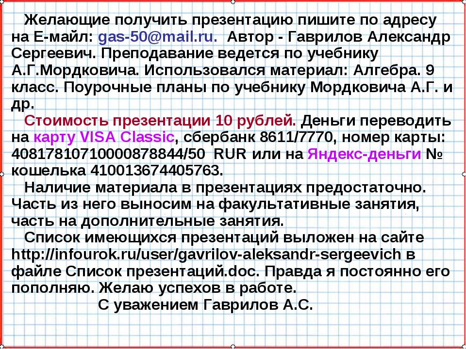 Желающие получить презентацию пишите по адресу на Е-майл: gas-50@mail.ru. Ав...