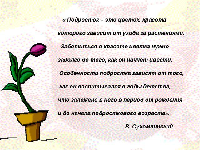 « Подросток – это цветок, красота которого зависит от ухода за растениями. З...