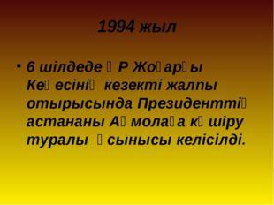 1994 жыл 6 шілдеде ҚР Жоғарғы Кеңесінің кезекті жалпы отырысында Президенттің