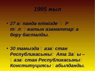 1995 жыл 27 ақпанда елімізде Қ Р төлқұжатын азаматтарға беру басталды. 30 там