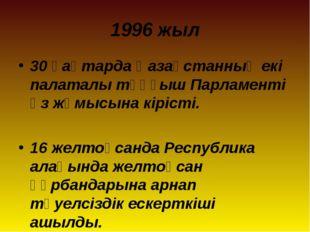 1996 жыл 30 қаңтарда Қазақстанның екі палаталы тұңғыш Парламенті өз жұмысына