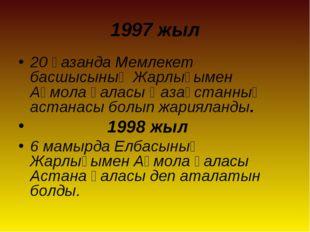 1997 жыл 20 қазанда Мемлекет басшысының Жарлығымен Ақмола қаласы Қазақстанның