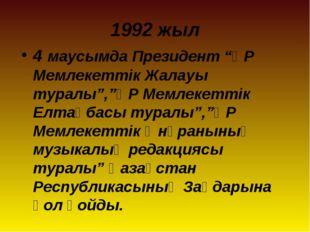 """1992 жыл 4 маусымда Президент """"ҚР Мемлекеттік Жалауы туралы"""",""""ҚР Мемлекеттік"""