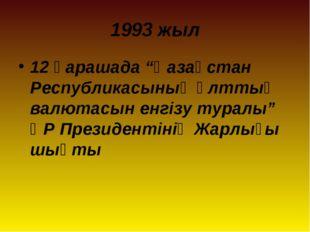 """1993 жыл 12 қарашада """"Қазақстан Республикасының ұлттық валютасын енгізу турал"""