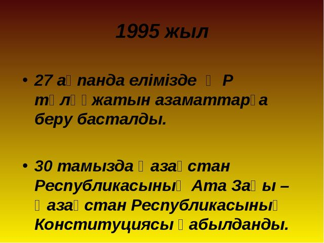 1995 жыл 27 ақпанда елімізде Қ Р төлқұжатын азаматтарға беру басталды. 30 там...