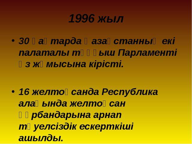 1996 жыл 30 қаңтарда Қазақстанның екі палаталы тұңғыш Парламенті өз жұмысына...