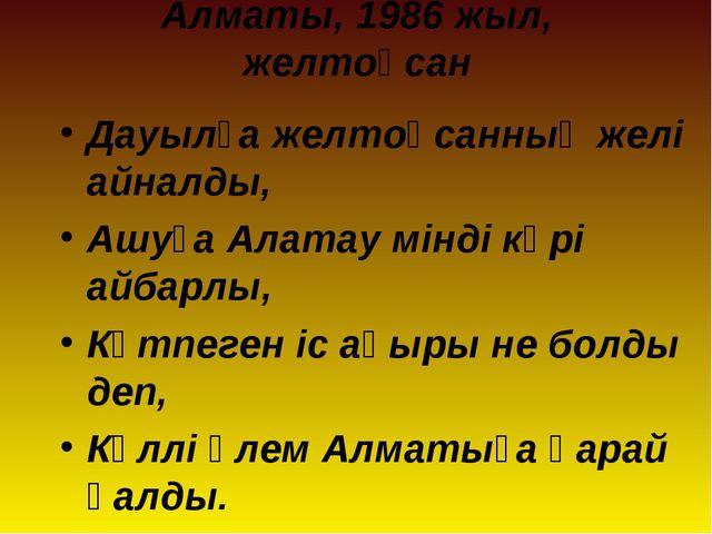 Алматы, 1986 жыл, желтоқсан Дауылға желтоқсанның желі айналды, Ашуға Алатау м...