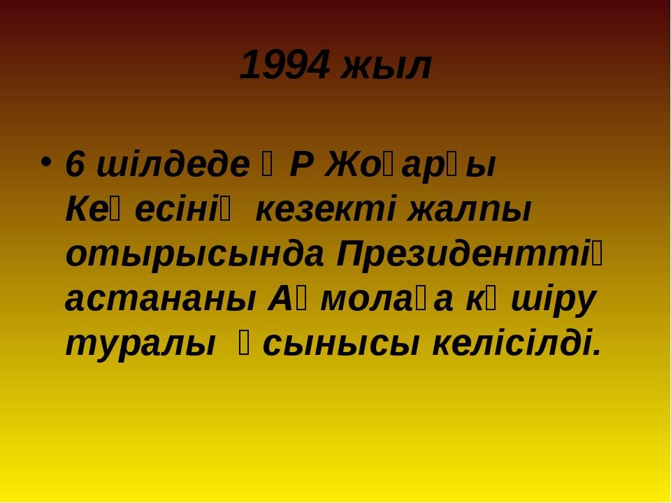 1994 жыл 6 шілдеде ҚР Жоғарғы Кеңесінің кезекті жалпы отырысында Президенттің...