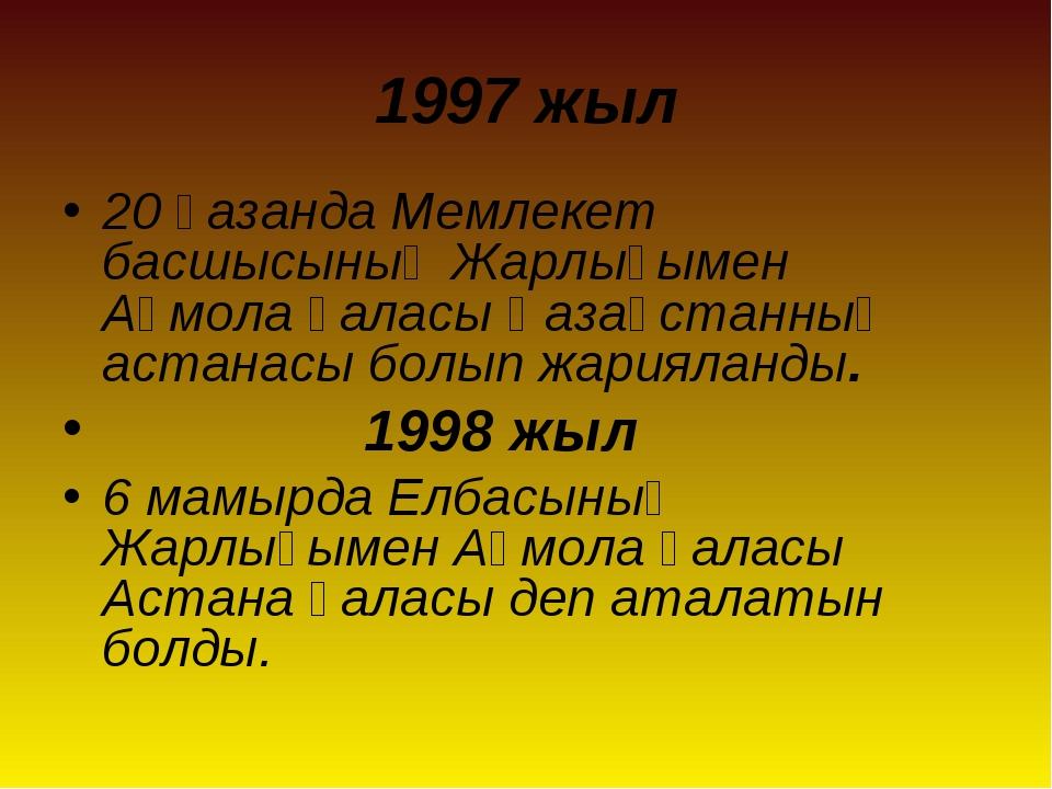 1997 жыл 20 қазанда Мемлекет басшысының Жарлығымен Ақмола қаласы Қазақстанның...