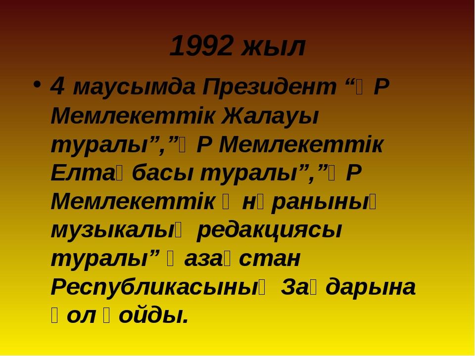 """1992 жыл 4 маусымда Президент """"ҚР Мемлекеттік Жалауы туралы"""",""""ҚР Мемлекеттік..."""