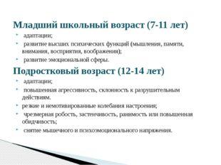Младший школьный возраст (7-11 лет) адаптации; развитие высших психических ф