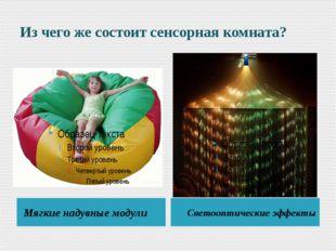 Из чего же состоит сенсорная комната? Мягкие надувные модули Светооптические