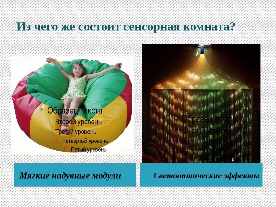Из чего же состоит сенсорная комната? Мягкие надувные модули Светооптические...