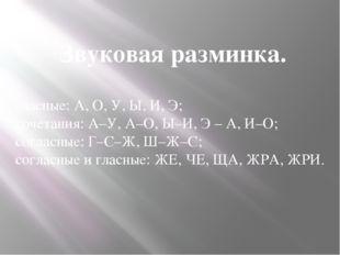 гласные: А, О, У, Ы, И, Э; сочетания: А–У, А–О, Ы–И, Э – А, И–О; согласные: Г