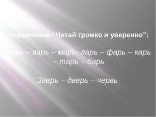 """Упражнение """"Читай громко и уверенно"""": Зарь – варь – марь- ларь – фарь – карь"""