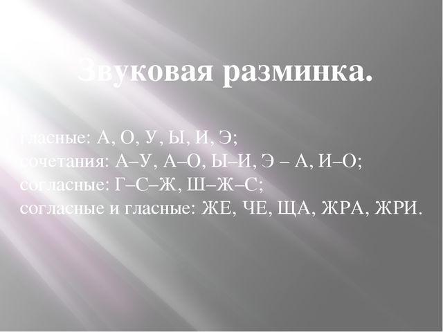 гласные: А, О, У, Ы, И, Э; сочетания: А–У, А–О, Ы–И, Э – А, И–О; согласные: Г...