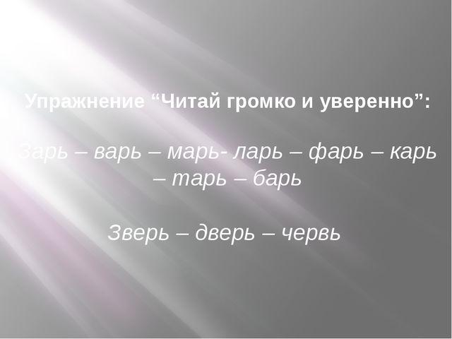 """Упражнение """"Читай громко и уверенно"""": Зарь – варь – марь- ларь – фарь – карь..."""