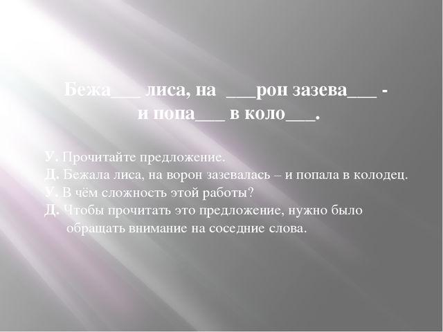 Бежа___ лиса, на ___рон зазева___ - и попа___ в коло___. У. Прочитайте предло...