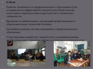 б) Цели Развитие технического и профессионального образования путем создания