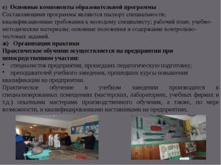 е) Основные компоненты образовательной программы Составляющими программы явл