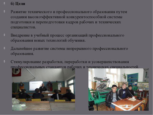 б) Цели Развитие технического и профессионального образования путем создания...