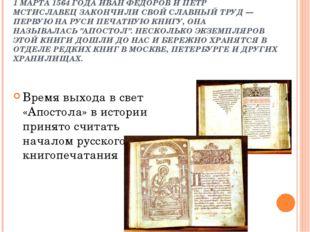 1 МАРТА 1564 ГОДА ИВАН ФЁДОРОВ И ПЁТР МСТИСЛАВЕЦЗАКОНЧИЛИ СВОЙ СЛАВНЫЙ ТРУД