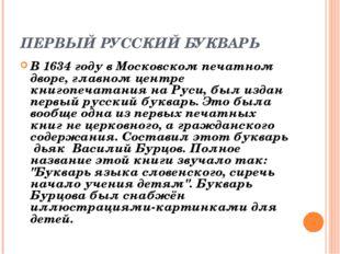 ПЕРВЫЙ РУССКИЙ БУКВАРЬ В 1634 году в Московском печатном дворе, главном центр